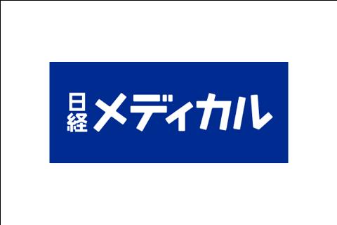日経メディカル