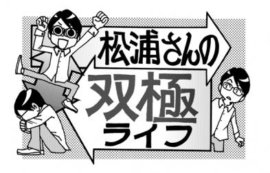 双極性障害のあるある漫画始めます!【漫画/松浦さんの双極ライフ】