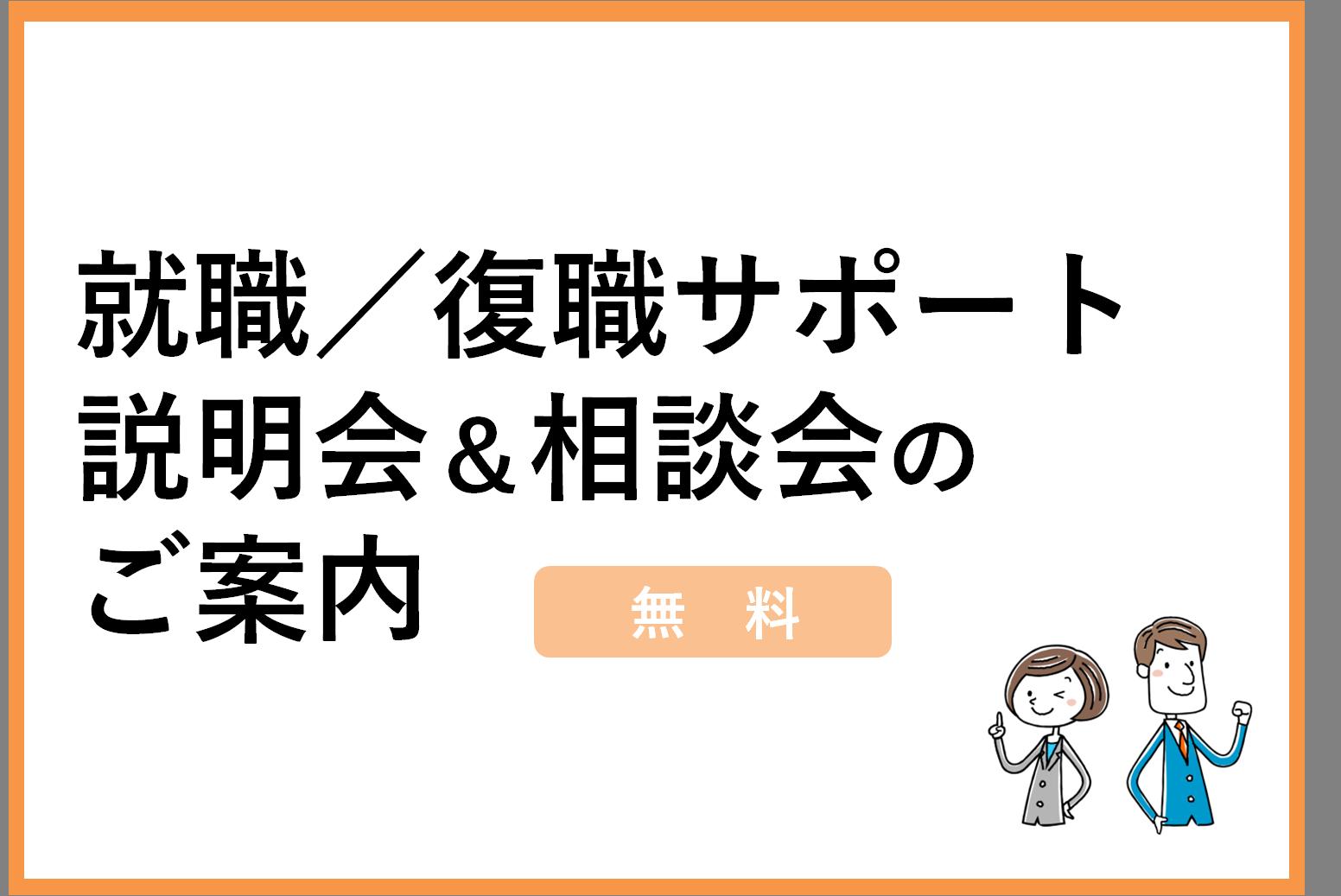 【2月・仙台開催】就職サポート説明会&相談会のご案内
