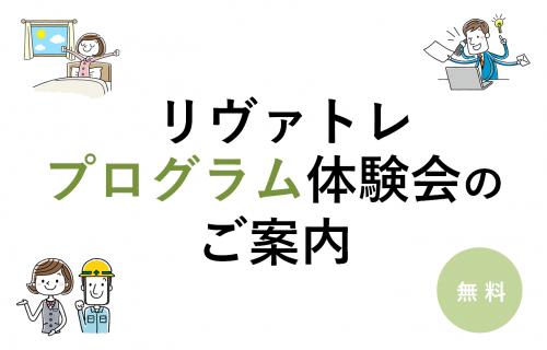 【リヴァトレ仙台】プログラム体験会のご案内(2~3月開催)