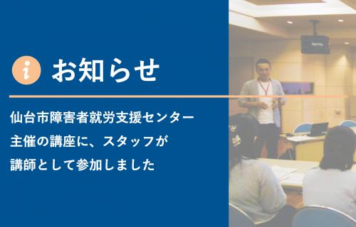 【リヴァトレ仙台】仙台市障害者就労支援センター主催の講座に、スタッフが講師として参加しました