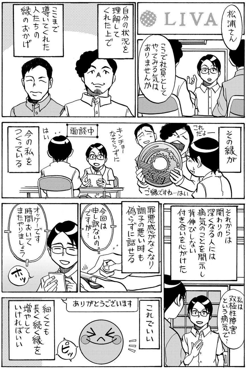 縁を切る生き方【漫画/松浦さんの双極ライフ】