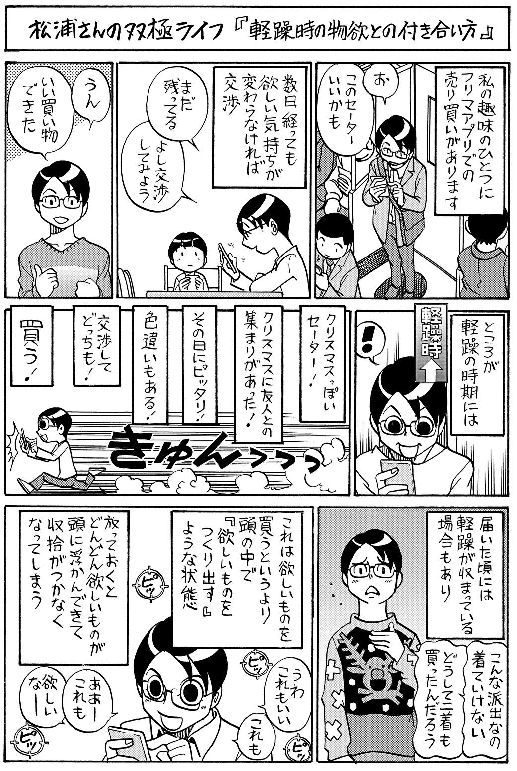 軽躁時の物欲との付き合い方【漫画/松浦さんの双極ライフ】#08-1