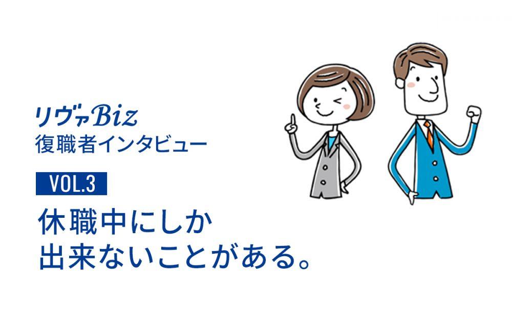 リヴァBiz利用者インタビューVOL.3:Uさん「休職中にしか出来ないことがある。」