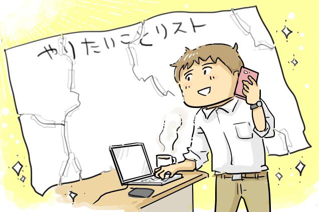 【体験談】双極性障害と向き合って見つけた「夢」にこだわる生き方-30代男性(その6)