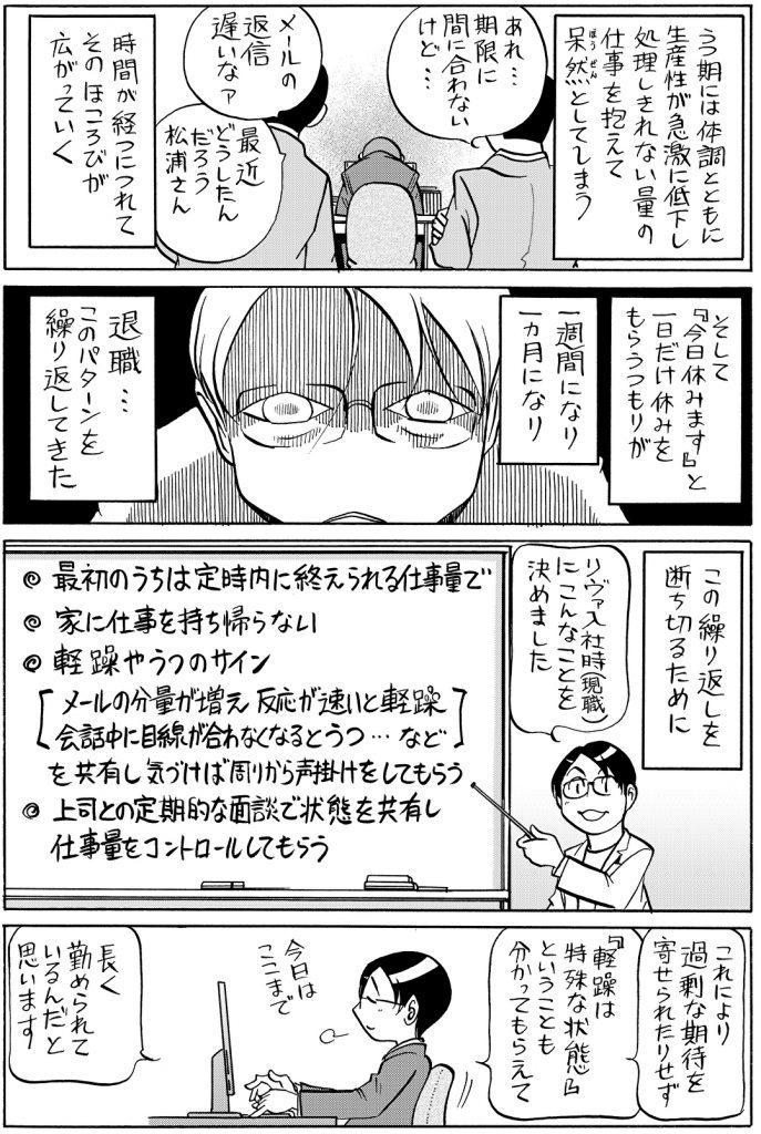 松浦さんの双極ライフ_就職・転職時に起こりがちな困りごと02