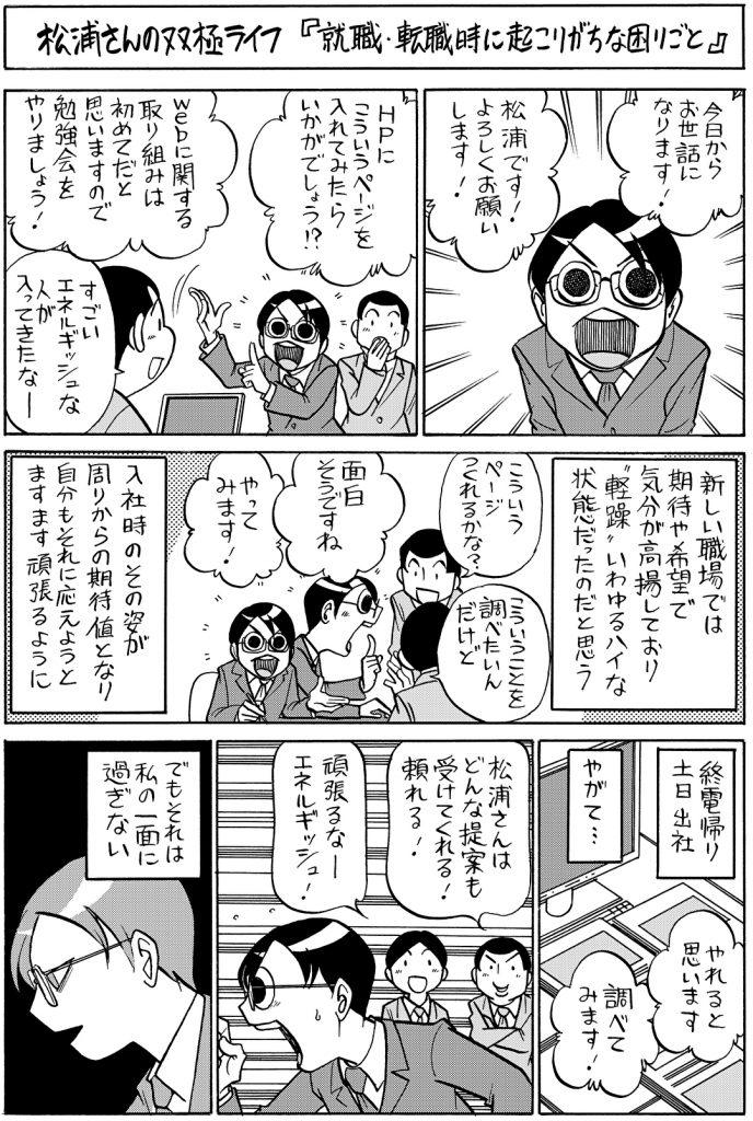 松浦さんの双極ライフ_就職・転職時に起こりがちな困りごと01