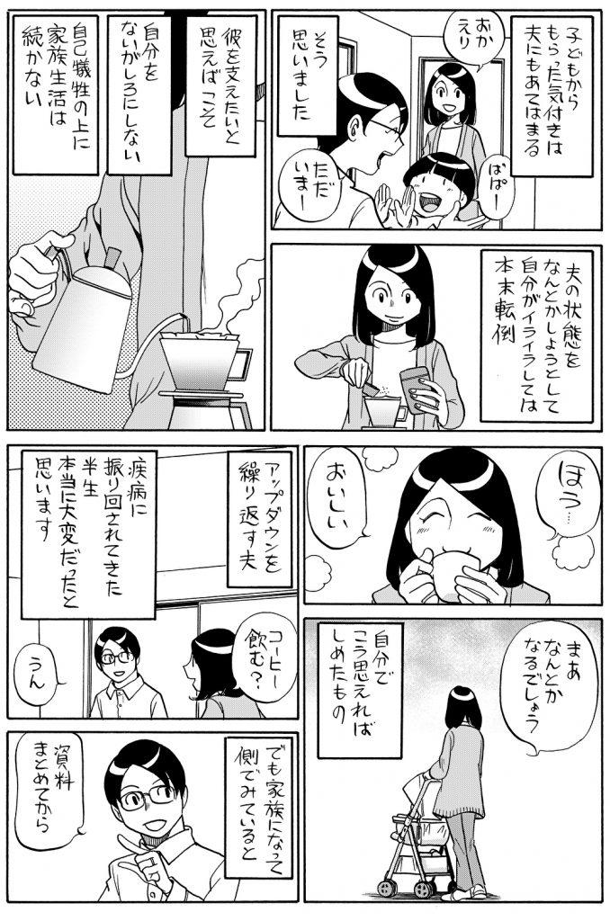 松浦さんの双極ライフ『妻から見た双極ライフ』03