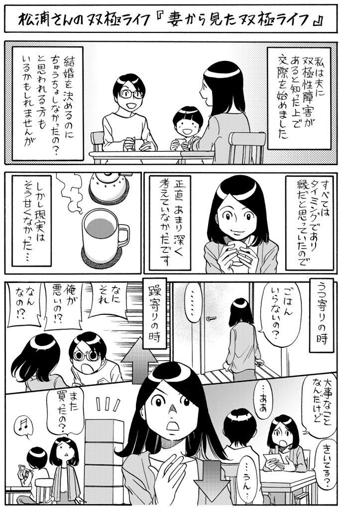 松浦さんの双極ライフ『妻から見た双極ライフ』01