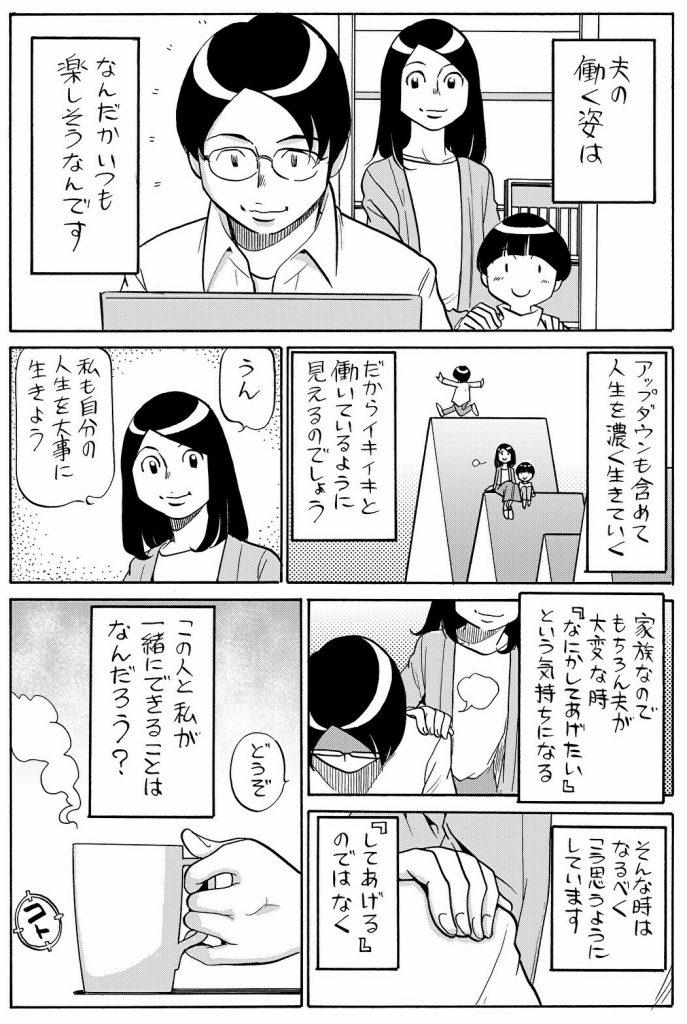 松浦さんの双極ライフ『妻から見た双極ライフ』04
