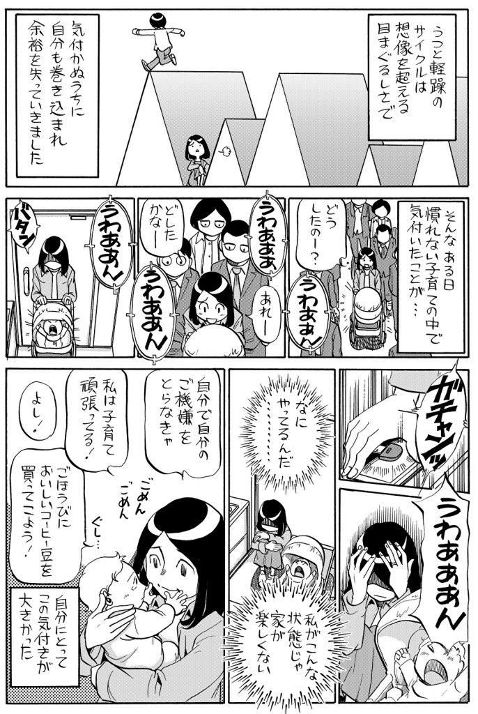 松浦さんの双極ライフ『妻から見た双極ライフ』02