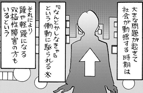 新型コロナによる在宅勤務と双極性障害【漫画/松浦さんの双極ライフ】