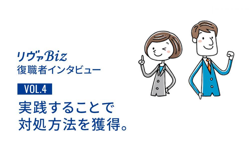 リヴァBiz利用者インタビューVOL.4:Kさん「実践することで対処方法を獲得。」