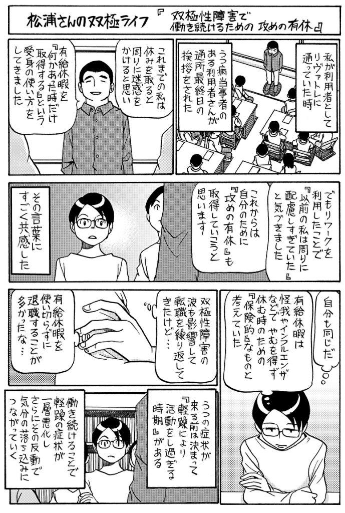 松浦さんの双極ライフ『双極性障害で働き続けるための攻めの有休』01