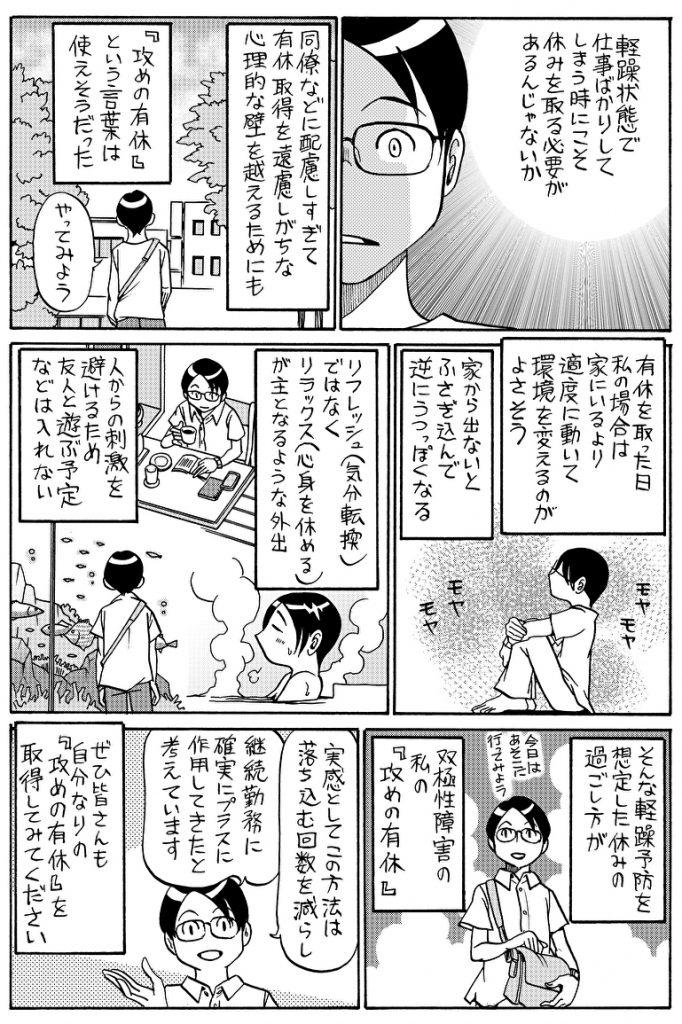 松浦さんの双極ライフ『双極性障害で働き続けるための攻めの有休』02