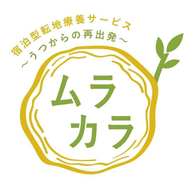 ムラカラ_ロゴ