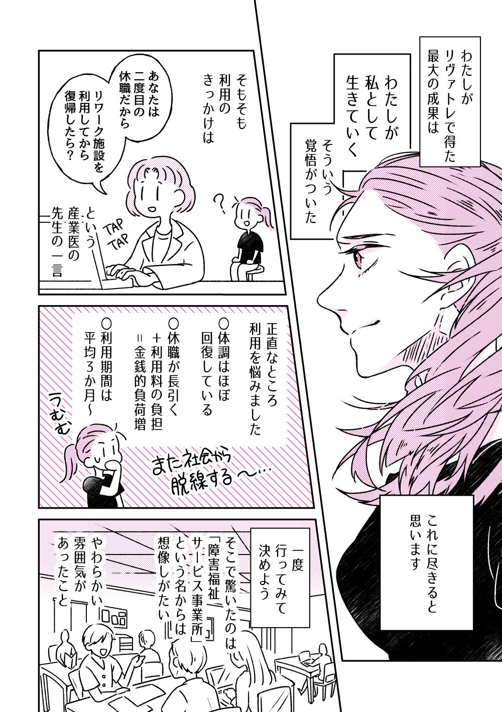 リヴァ利用記02