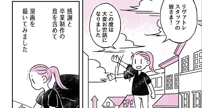 元利用者が描く体験マンガ『リヴァトレ利用記』~利用前からその後~