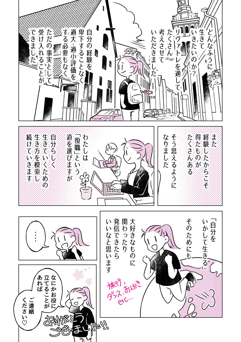 リヴァ利用記06