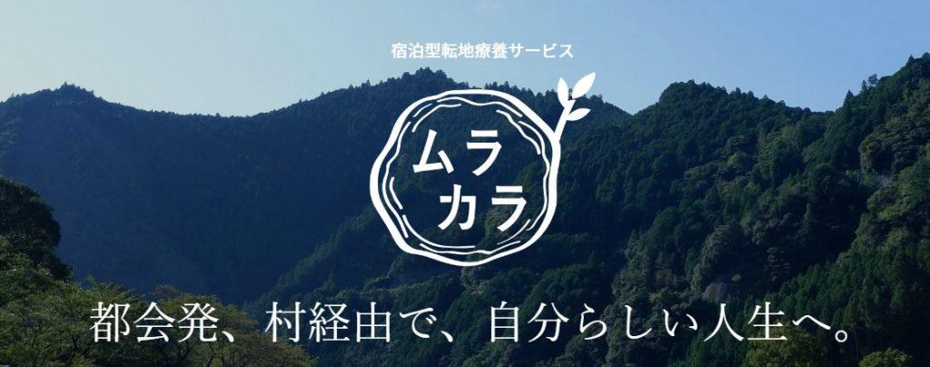奈良テレビさんで「ムラカラ」が放映された裏側。