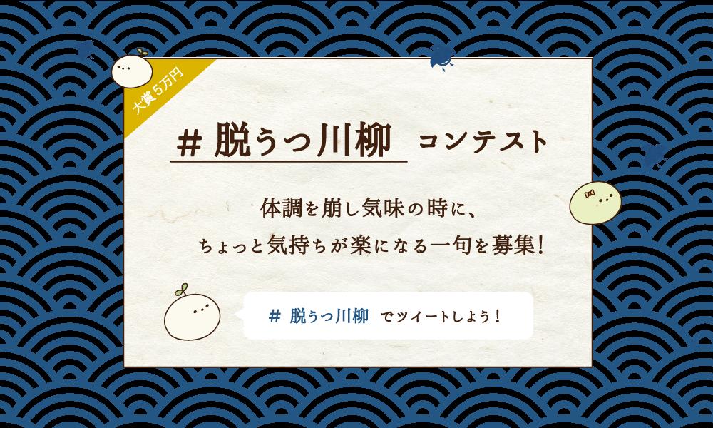 「#脱うつ川柳コンテスト」1次審査通過作品を発表します!