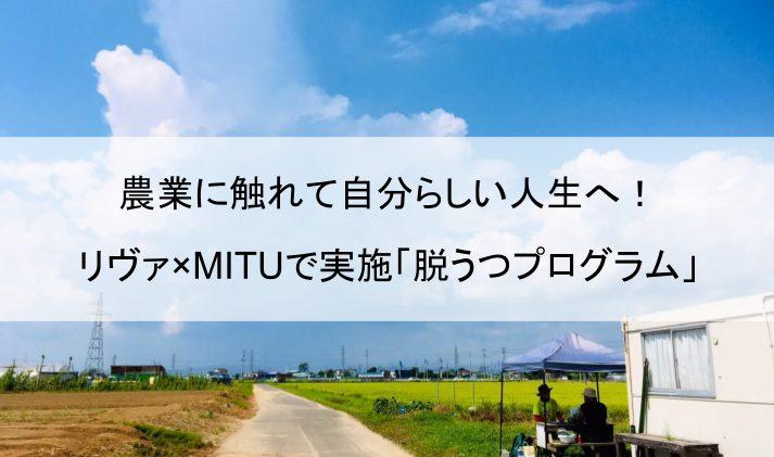 農業に触れて自分らしい人生へ!リヴァ×MITUで実施「脱うつプログラム」